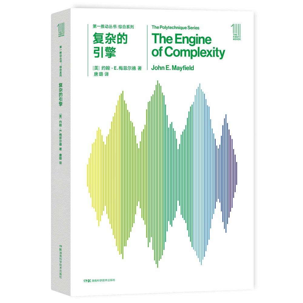 [PDF电子书]第一推动丛书 综合系列:复杂的引擎(The Engine of Complexity)