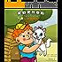 爬树男孩泰利之交到新朋友 (儿童图书探险教育丛书 Book 1) (English Edition)