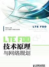 LTE FDD技术原理与网络规划