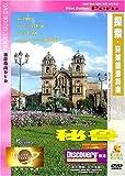 秘鲁(DVD)