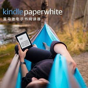 Kindle Paperwhite电子书阅读器(2015款-认证翻新机)— 300 ppi超清电子墨水触控屏、内置阅读灯、超长续航