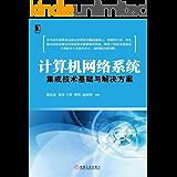 计算机网络系统集成技术基础与解决方案