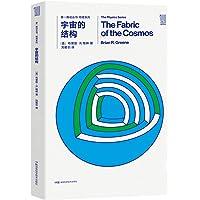宇宙的结构(共2册)/物理系列/第一推动丛书