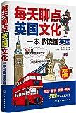 每天聊点英国文化:一本书读懂英国(英汉对照)(两种封面 随机发货)