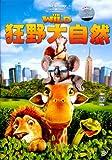 狂野大自然(DVD)