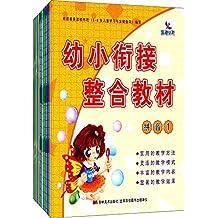 幼小衔接整合教材(套装共12册)