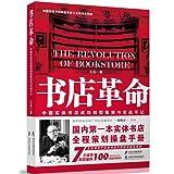 书店革命:中国实体书店成功转型策划与实战手记