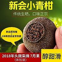 藏云珍洱 小青柑 250克 正宗云南勐海熟茶新会陈皮柑普茶