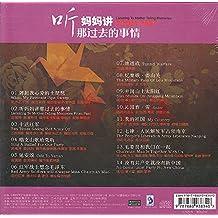 辉煌之声2:听妈妈讲那过去的事情(CD)【盛鑫音像】