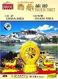拉萨日喀则(DVD)