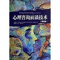 心理咨询面谈技术(第4版)
