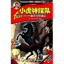 小虎神探队3:幽灵马惊魂记