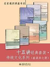 十五讲经典套装·传统文化系列(套装共七册)