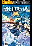 《科幻世界》2015年第二期