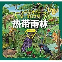 让孩子着迷的第一堂自然课-热带雨林