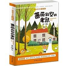 王一梅获奖童话:蔷薇别墅的老鼠(注音版)