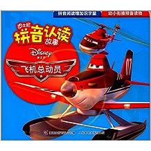 迪士尼拼音认读故事:飞机总动员