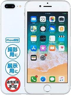 【Amazon.co.jp限定】 MockupArt 『iPhone 模型』 8 / 8PLUS/ X/XS/XS Max/XR 展示用 *版MA281 iPhone8Plus 銀色