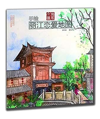 手绘丽江恋爱地图.pdf
