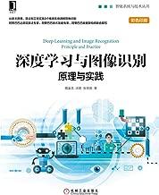 深度学习与图像识别:原理与实践 (智能系统与技术丛书)