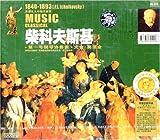 柴科夫斯基:第一号钢琴协奏曲:尤金•奥涅金(CD)