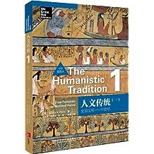 人文传统1:史前文明·中世纪(全彩插图本)