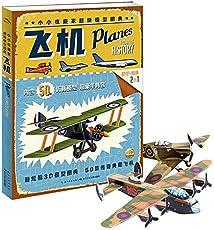 小小收藏家超级模型:飞机(50款仿真模型)(动手动脑,走心玩法)