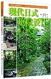 现代日式庭院设计