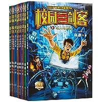 校园三剑客(经典版)(套装共10册)