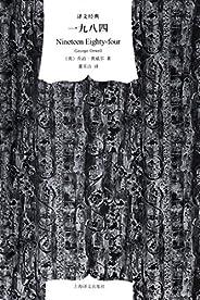 一九八四【上海譯文出品!喬治?奧威爾的傳世之作!堪稱世界文壇最著名的反烏托邦、反極權的政治諷喻小說!豆瓣9.4,超萬人評論!】 (譯文經典)