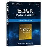 国外著名高等院校信息科学与技术优秀教材:数据结构(Python语言描述)