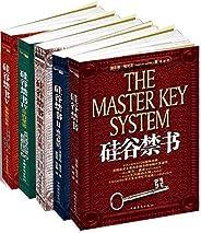 硅谷禁書全集(1-5)(套裝共5冊)
