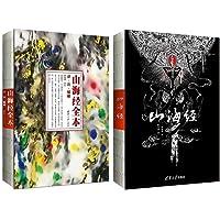 山海经(套装共2册)