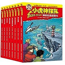 小虎神探队11-18:消失的魔鬼汽船+赤脚红袍鬼+绝命地牢等(套装共8册)