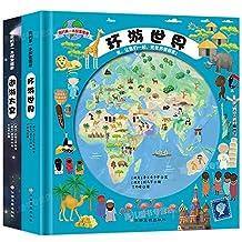 我的第一本探索图册套装全套2册遨游太空+环游世界书正版少儿3-6-9-12岁科普百科全书绘本dk儿童3d立体书小学生课外书探索科学书籍