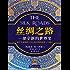 丝绸之路:一部全新的世界史(关心国家战略,必读丝绸之路!牛津大学顶尖历史作家代表作,横扫全球26个国家非虚构榜单的现象级畅销书!)
