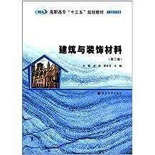 """高职高专""""十三五""""规划教材·土建专业:建筑与装饰材料(第二版)"""