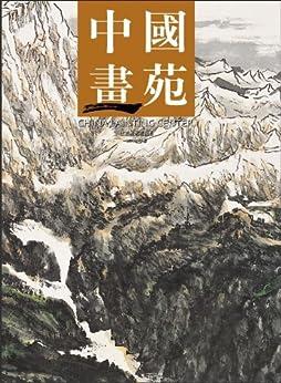 """""""中国画苑(2011-10卷)"""",作者:[付京生]"""