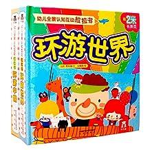 幼儿全景认知互动拉拉书:环游世界+环游中国(套装共2册)