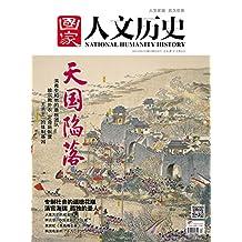 国家人文历史 半月刊 2014年12期