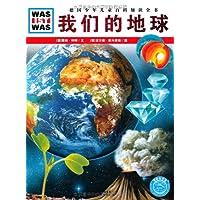 德国少年儿童百科知识全书•WAS IST WAS:我们的地球