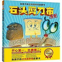 小读客石头剪刀布传奇:给孩子的正向竞争观启蒙书:开心第一,比赛第二(儿童读物里的史诗级故事,风靡全美)