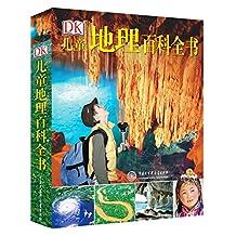 DK儿童地理百科全书