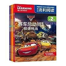 迪士尼流利阅读:赛车总动员3+赛车总动员2+赛车总动员1等(套装共4册)