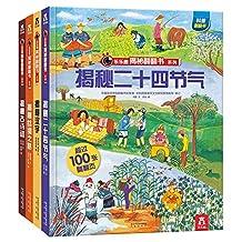 乐乐趣揭秘华夏第一辑(套装共4册)