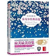生如夏花:泰戈尔经典诗选(作家榜插图双语珍藏版•全新未删节足本)