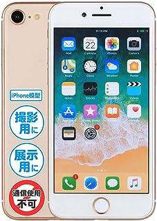 【Amazon.co.jp限定】 MockupArt 『iPhone 模型』 8 / 8PLUS/ X/XS/XS Max/XR 展示用 *版MA276 iPhone8 金色