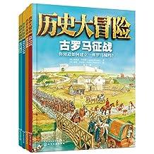 历史大冒险(套装共4册)