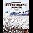 北欧-冰雪下的温柔内心 (世界遗产地理·口袋旅行笔记)