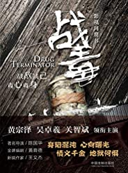 战毒(黄宗泽、吴卓羲、关智斌TVB三大男神领衔主演,黄育德编剧,2020硬核港剧《战毒》同名改编小说。影视剧正在全网热播中!)